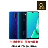 OPPO A9 2020 (8GB+128GB) 空機【吉盈數位商城】