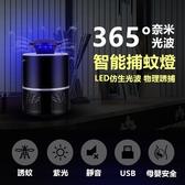 LED滅蚊燈  吸入式 USB充電捕蚊燈 驅蚊燈 驅蚊器 滅蚊 靜音 捕蚊器 吸蚊燈【RS950】