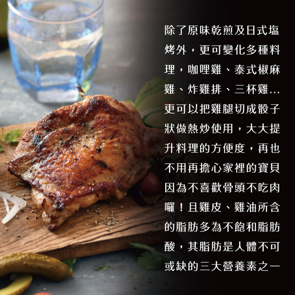 【超值免運】台灣嚴選去骨雞腿排5片組(300公克/1片)