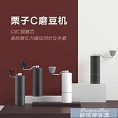 磨豆機 手搖咖啡家用手沖咖啡機研磨機器具雙軸承定位 - YYJ 麥琪精品屋