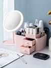 收納盒 化妝品收納盒整理盒超火家用宿舍帶LED鏡子口紅格桌面置物架【快速出貨八折搶購】