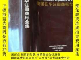 二手書博民逛書店罕見美國在華註冊商標全集Y247386 中國商標事務所 編 中國