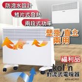 (福利品)【歌林】壁掛立式兩用電暖器 防潑水 對流式 鰭片式 KFH-HCP01 保固免運