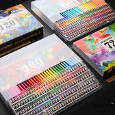 72色 彩色鉛筆油性彩鉛繪畫套裝兒童可溶性畫筆【時尚大衣櫥】