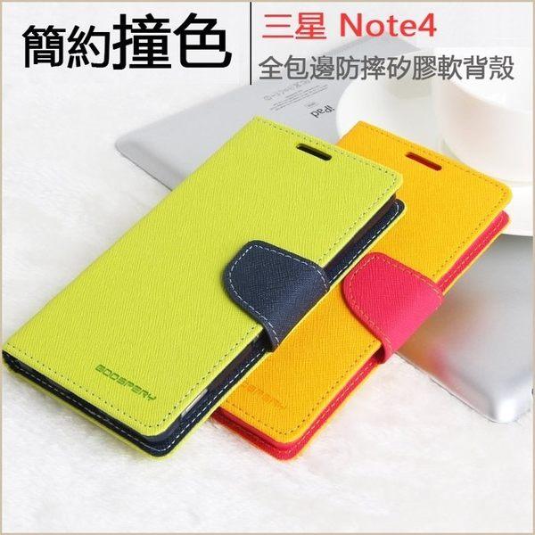 撞色皮套 三星 note4 note3 note2 手機套 支架 手機殼 插卡 保護套 保護殼 簡約 側翻 手機皮套