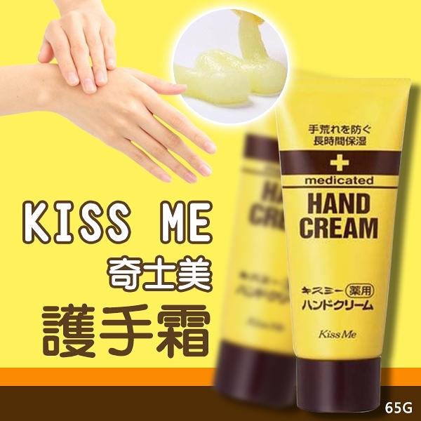 奇士美 KISS ME 護手霜 65g