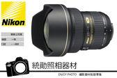 Nikon AF-S 14-24MM F2.8 14-24/2.8 超廣角 大三元 國祥公司貨 4/30前贈郵政禮券2600元