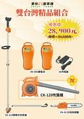 【東林台南經銷商】(特價中)東林牌CK210充電背負式割草機破盤組