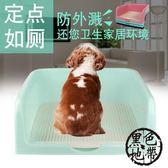 圍欄式狗廁所 樹脂圍欄網格狗狗廁所寵物便盆 貴賓 泰迪狗廁所【黑色地帶】