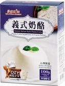 DIY手作甜點-布丁果凍粉-義式奶酪粉(100g)-【良鎂咖啡精品館】