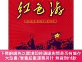簡體書-十日到貨 R3YY【中國紅色遊;紅色旅遊完全圖文手冊】 9787503229770 中國旅遊出版社 作