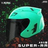 [安信騎士] SBK SUPER-RR ABS版 素色 蒂芬妮綠 半罩 輕量化 安全帽 內襯全可拆