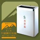 【台灣製造】ST1-700 不鏽鋼清潔箱(大) 開放式 垃圾桶 不鏽鋼垃圾桶 回收桶 環境清潔 資源回收