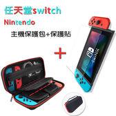 Nintendo switch 任天堂保護包 主機包+保護貼 收納包 Switch鋼化玻璃保護貼 滿版 9H 防指紋玻璃貼