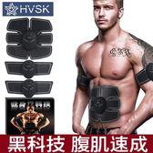 腹肌貼健身器材智慧腹部訓練健腹器肌肉儀家用收腹機男懶人馬甲線HM 時尚潮流