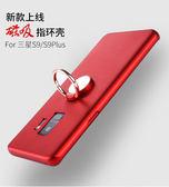三星 S9 S9 PLUS 手機殼 360度 全包 磨砂 硬殼 磁吸 指環扣 可支架 保護殼 簡約 防摔 保護套 時尚