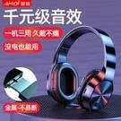 夏新頭戴式無線藍牙耳機電腦游戲電競高音質超長聽歌蘋果安卓降噪 快速出貨 快速出貨