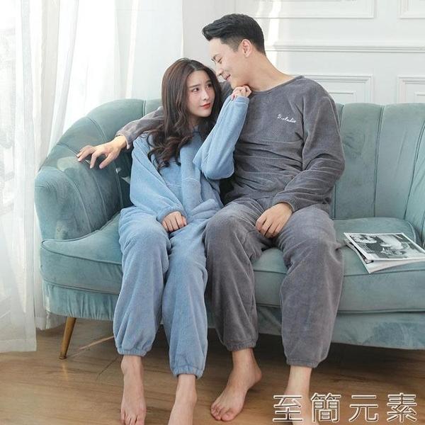 暖暖褲套裝瑚絨睡衣男士情侶珊冬天家居服外穿保暖衣加絨加厚外穿