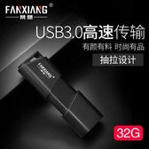 梵想u盤32g正版高速版USB3.0電腦移動優盤防水32gu盤—聖誕交換禮物