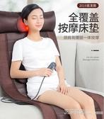 按摩器頸椎按摩器頸部腰部肩部多功能全身背部頸肩儀電動毯床墊椅墊220V 【快速出貨】YJJ