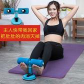 仰臥起坐輔助器腰腹收腹馬甲線減贅肉健身器材家用MKS 新年禮物