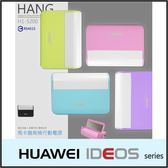 ★Hang H1-5200 馬卡龍行動電源/儀容鏡/華為 HUAWEI IDEOS Y 200/X3/X1 U8180/U8650/U8520/U8500
