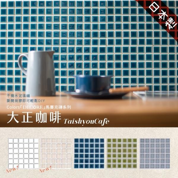 馬賽克貼片【大正咖啡】 3D立體馬賽克壁貼 磁磚貼 自黏馬賽克 馬賽克磁磚DIY 造型壁貼 創意壁貼
