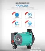 韓羽靜音家用暖氣循環泵鍋爐熱水泵地暖循環泵暖氣泵管道增壓泵 220V NMS陽光好物