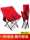 折疊椅 便攜釣魚椅裝備馬紮凳月亮椅露營躺椅沙灘椅野外靠背 【免運快出】