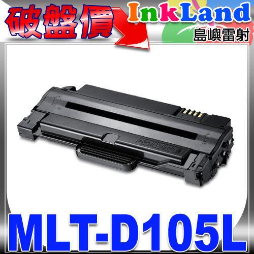 SAMSUNG MLT-D105L 相容碳粉匣(高容量)【適用】SF-650/650P/ML-2525W/SCX-4600/4623F