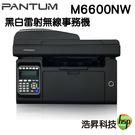 【限時促銷↘5490元】PANTUM 奔圖 M6600NW 黑白雷射多功能事務機