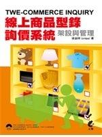 二手書《TWE-COMMERCE INQUIRY線上商品型錄、詢價系統架設與管理》 R2Y ISBN:9789862579121