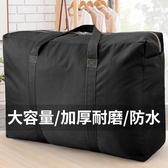 收納袋牛津布搬家打包袋加厚編織袋手提大容量帆布行李袋子收納袋蛇皮袋JD新年提前熱賣