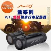 Mio MiVue M738D WIFI前後雙鏡機車行車記錄器(加送-32G卡+四好禮)【DouMyGo汽車百貨】