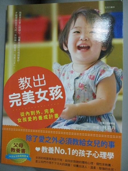 【書寶二手書T5/親子_IAD】教出完美女孩:除了愛之外必須教給女兒的事_陳莉丹