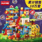 年終大促 惠美兼容樂高積木拼裝大顆粒1-2-4女孩3-6周歲男孩子兒童益智玩具