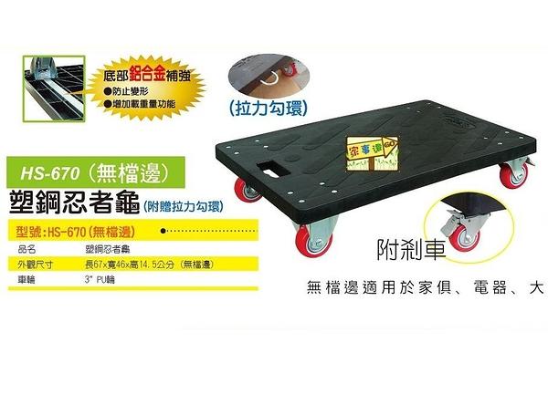[ 家事達] 台灣HS-HS-670 塑鋼忍者龜  無檔邊 (67x46x14.5cm) 塑鋼平板車 附煞車輪