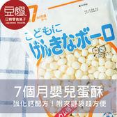 【豆嫂】日本零食 前田製果 小兒元氣蛋酥