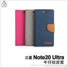 三星 Note20 Ultra 牛仔紋手機皮套 保護殼 MERCURY 支架 皮套 手機殼 側掀皮套 保護套
