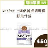 寵物家族-MonPetit貓倍麗成貓乾糧-鮮魚什錦450g
