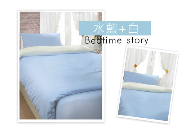 床邊故事+台製客製/精梳純棉-水藍 簡約素色 雙人5尺 薄床包薄被套組