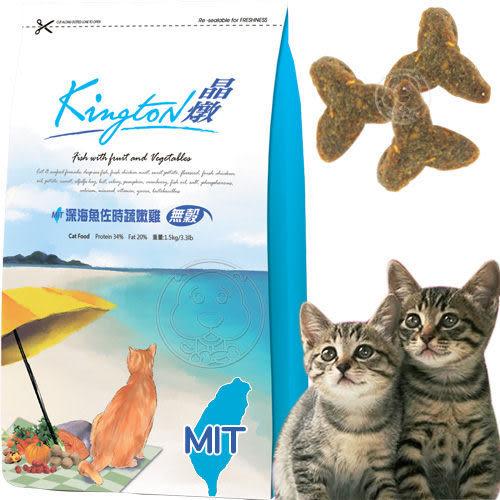【培菓平價寵物網 】晶燉 Kington《全貓無穀配方》深海魚佐時蔬嫩雞 - 1.5kg