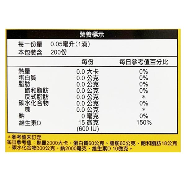 National Vita 顧可飛 液態維生素D3 600U IU滴劑-10ml 專品藥局【2011827】