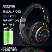 耳罩式耳機 發光無線藍牙耳機頭戴式音樂游戲跑步運動耳麥掛脖式安卓蘋果通用