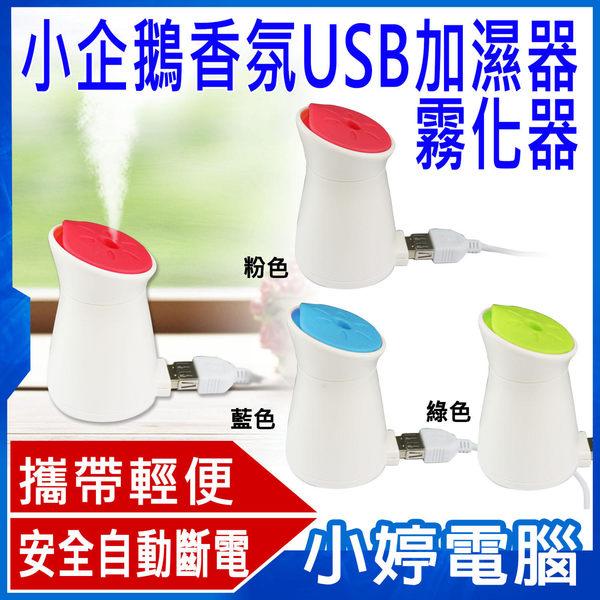 【限期24期零利率】全新 小企鵝 霧化器/水冷器/加濕器 USB供電 加濕/精油兩用 安全30分鐘斷電