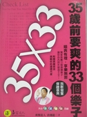 【書寶二手書T7/財經企管_NDV】35歲前要爽的33個樂子_唐湘龍