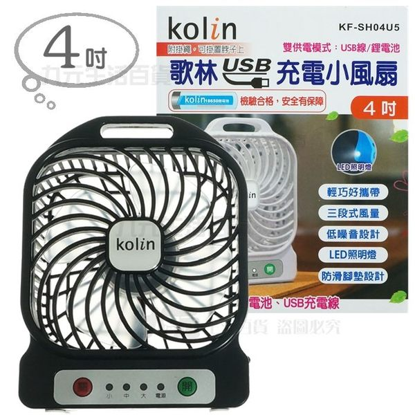 【九元生活百貨】SH04U5 歌林充電小風扇/4吋 LED照明 USB充電 攜帶式風扇