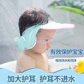 兒童洗頭帽 兒童洗頭帽防水護耳硅膠可調節成人小孩1-3-5洗澡帽7-10歲6神器 珍妮寶貝