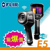 防疫用熱顯像儀 FLIR E5 Wifi紅外線熱像測溫儀 把關體溫利器 ~公司貨