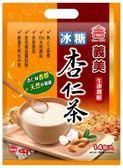 義美冰糖杏仁奶茶(14包/袋)【合迷雅好物超級商城】